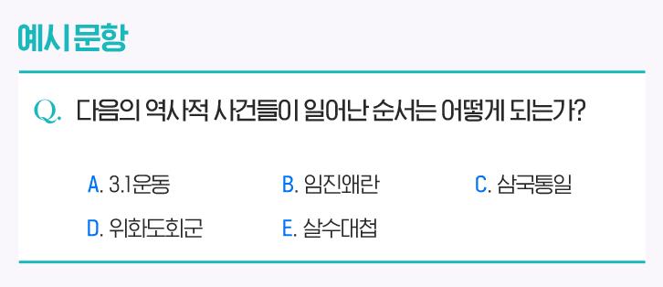 한국사시험 예시문제 5개