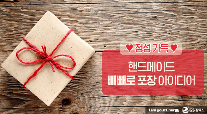 정성 가득 핸드메이드 빼빼로 포장, 초간단 종이접기!