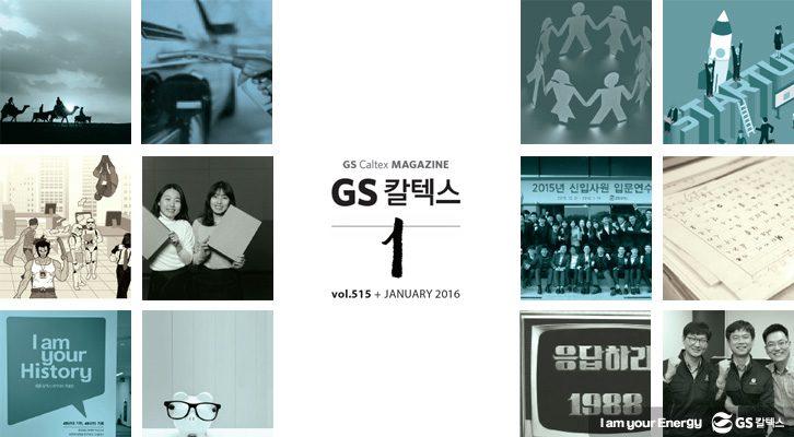 2016년 1월호 Magazine