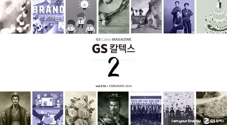 2016년 2월호 Magazine
