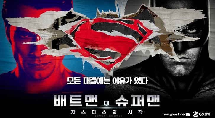 배트맨 대 슈퍼맨, 승자는 누구?