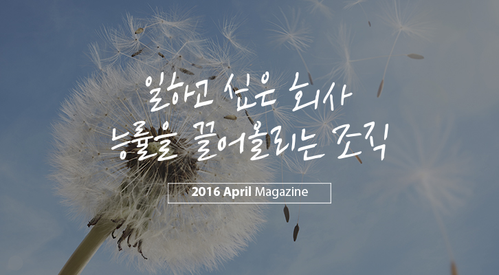 2016년 4월호 Magazine