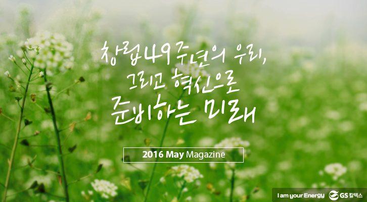 2016년 5월호 Magazine