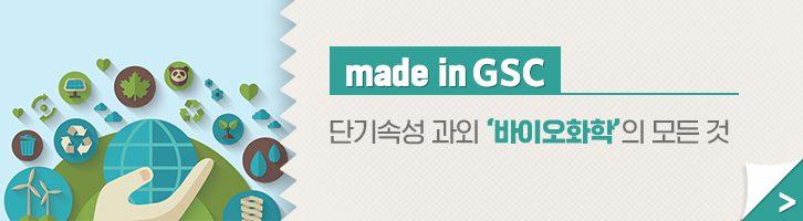 GSC_편집자주_07