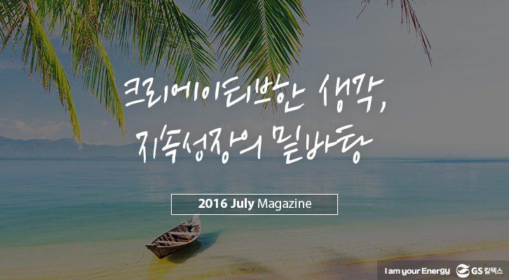 2016년 7월호 Magazine