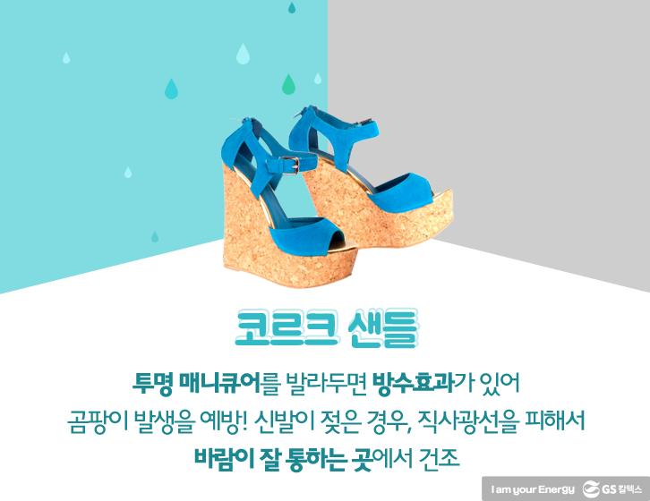 b797d2efed0 장마철 신발관리, 어떻게 해야 좋을까? | GS칼텍스 공식 블로그 : 미디어허브