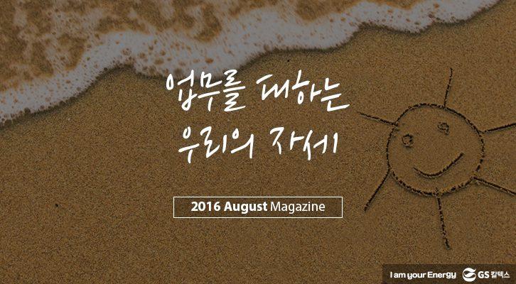 2016년 8월호 Magazine