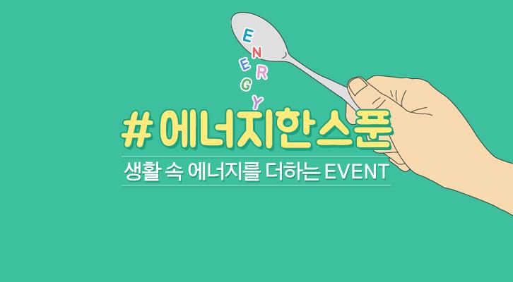 [EVENT] 인스타그램 Weekly Event 오픈!