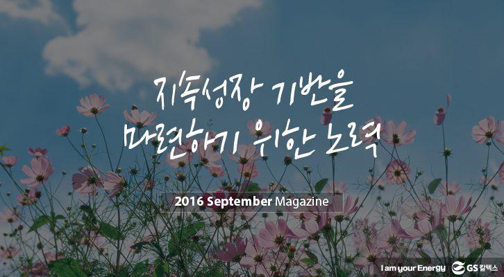 2016년 9월호 Magazine
