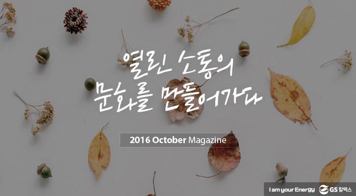 2016년 10월호 Magazine