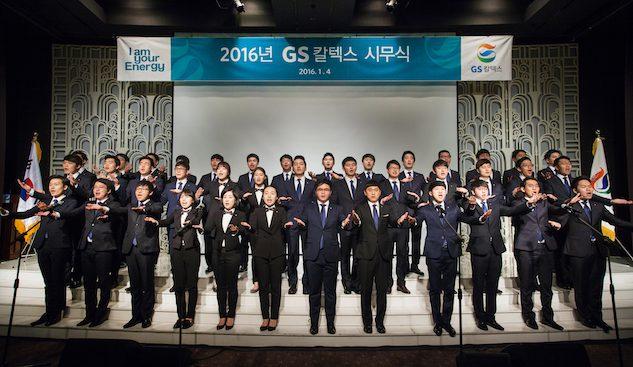 2016년 GS칼텍스 시무식