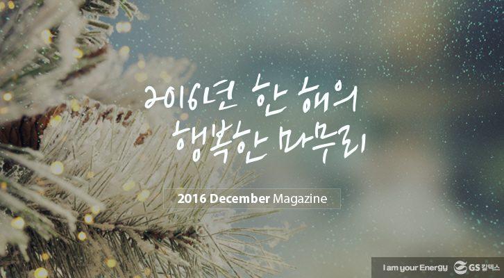2016년 12월호 Magazine