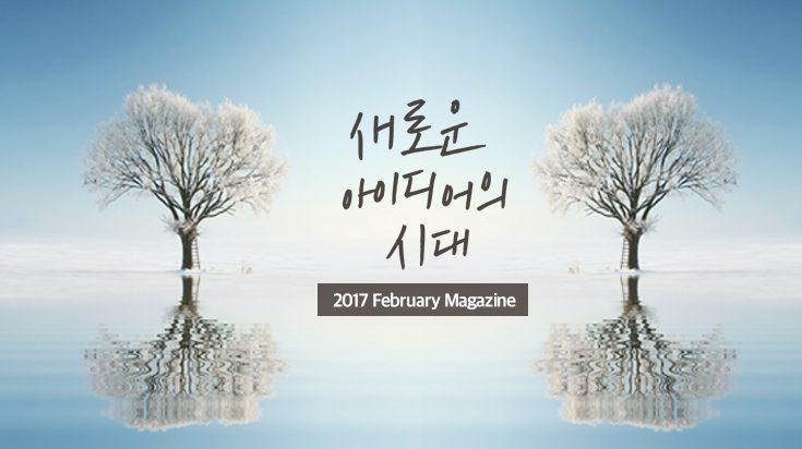 2017년 2월호 Magazine