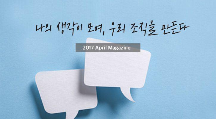 2017년 4월호 Magazine