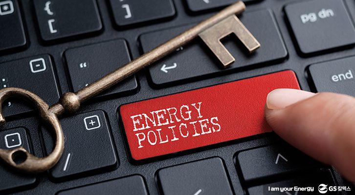 문재인 대통령 에너지 정책 , '깨끗하고 안전하게!'