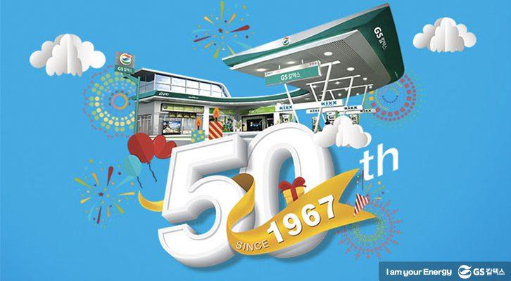 GS칼텍스 창립 50주년 기념, 주유고객 감사 경품 이벤트