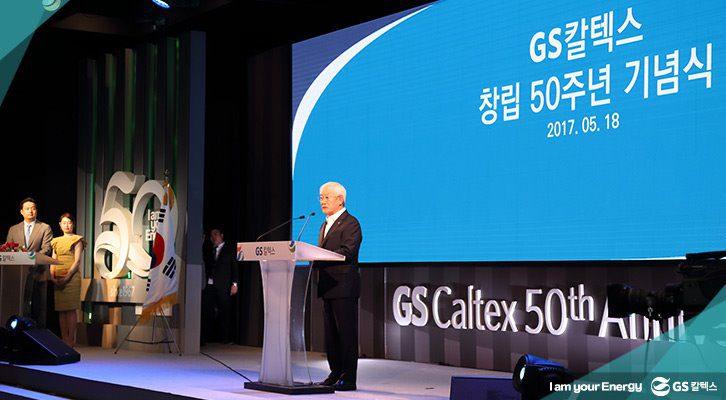 GS칼텍스 창립 50주년 기념식