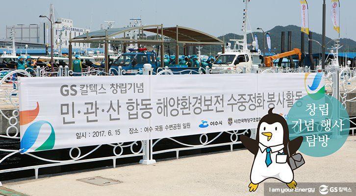 GS칼텍스 민,관,산 합동 해양환경보전 수중정화 봉사활동