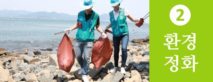 GS칼텍스 사회공헌 활동 2. 환경 정화