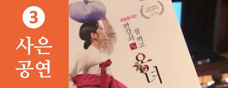 GS칼텍스 사회공헌 활동 3. 사은공연
