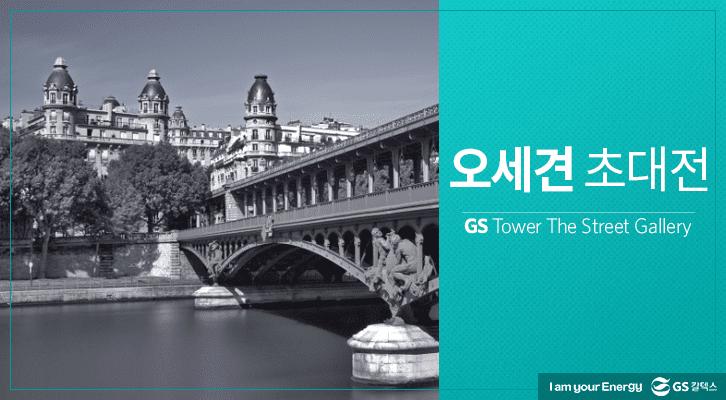 잠긴 글: 오세견 초대전 – GS타워 더 스트릿 갤러리