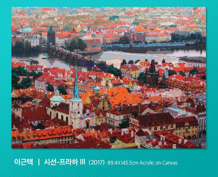 이근택 작품, 시선-프라하3, 2017, 89.4x145.5cm, Acrylic on Canvas