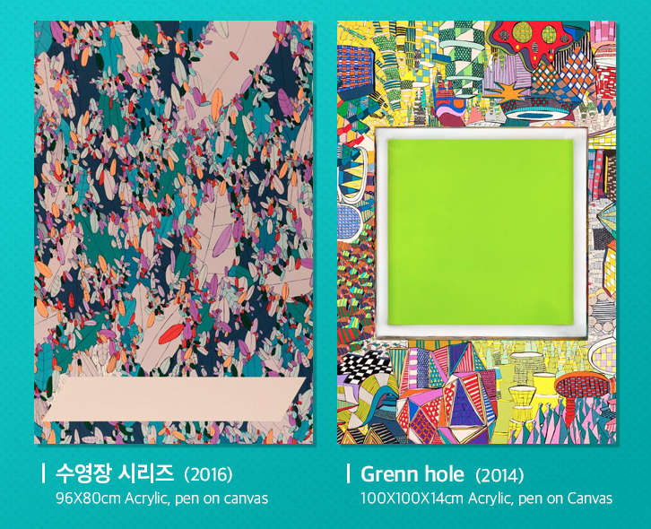 김은미 작품, 수영장 시리즈, 2016, 96x80cm, Acrylic and pen on Canvas, 김은미 작품, Green hole, 2014, 100x100cm, Acrylic and pen on Canvas