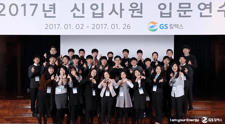 2017년 신입사원 입문연수