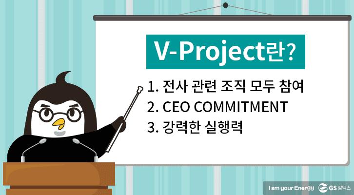 V-Project란 무엇인가요?