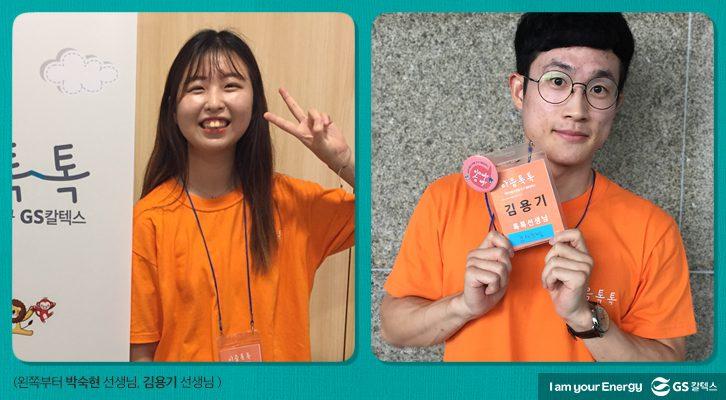 왼쪽부터 박숙현 선생님, 김용기 선생님