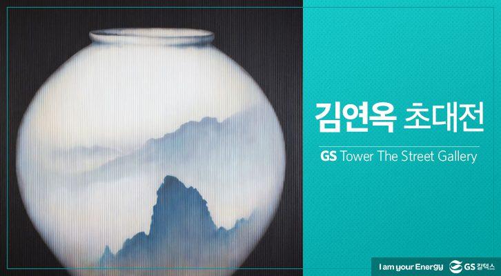 김연옥 초대전 [아름다운 달 항아리 展] – GS타워 더 스트릿 갤러리