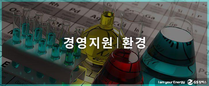 경영지원 _ 환경