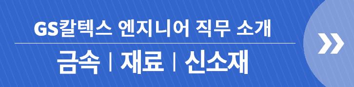 GS칼텍스 엔지니어 직무 소개: 금속/재료/신소재