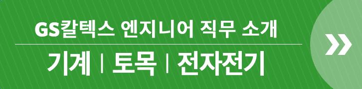 GS칼텍스 엔지니어 직무 소개: 기계/토목/전자전기