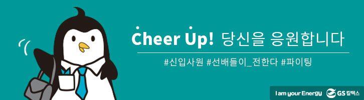 Cheer Up! 당신을 응원합니다