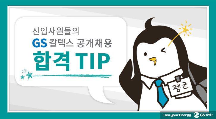신입사원들의 GS칼텍스 공개채용 합격 TIP