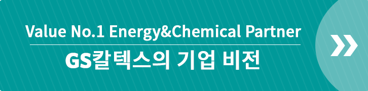 Value No.1 Energy & Chemical Partner - GS칼텍스의 기업 비전