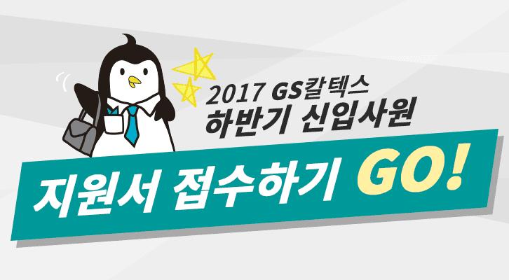 2017 GS칼텍스 하반기 신입사원 지원서 접수하러 가기
