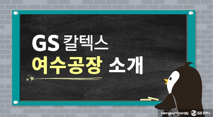 GS칼텍스 여수공장 소개