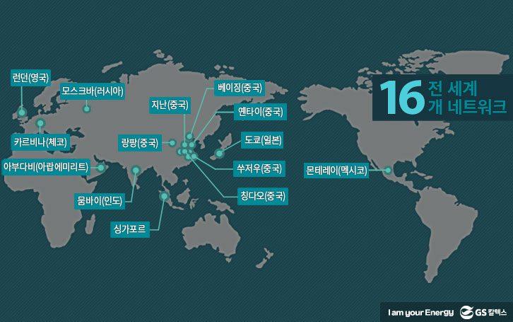 글로벌 에너지 기업 GS칼텍스: 전 세계 16개 네트워크