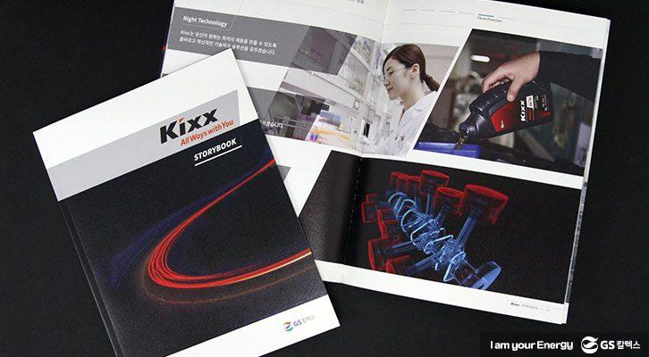 잠긴 글: Kixx 엔진오일의 A to Z까지, Kixx 스토리북에 담다