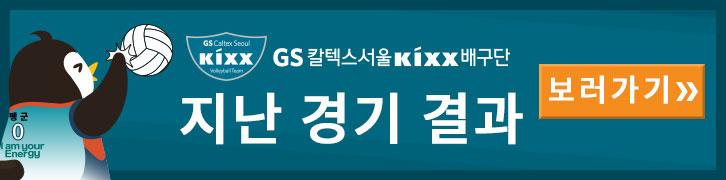 GS칼텍스서울Kixx배구단 지난 경기 결과 보러가기