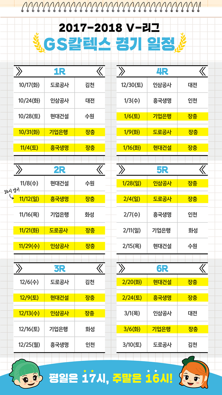 2017~2018 V-리그 GS칼텍스 경기 일정