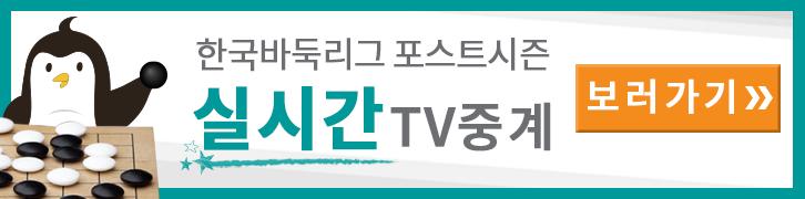 한국바둑리그 포스트시즌 실시간 TV중계