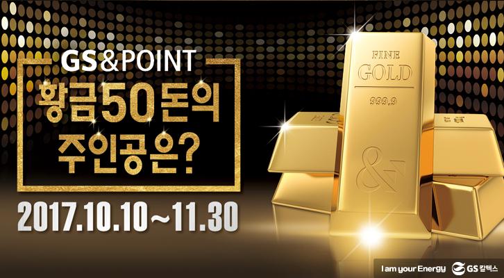 연말 훈훈하게 마무리하세요! GS&POINT 황금50돈 이벤트!