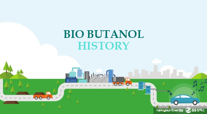 GS칼텍스 바이오부탄올의 역사, 한눈에 파악하기