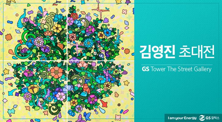 김영진 초대전 – GS타워 더 스트릿 갤러리