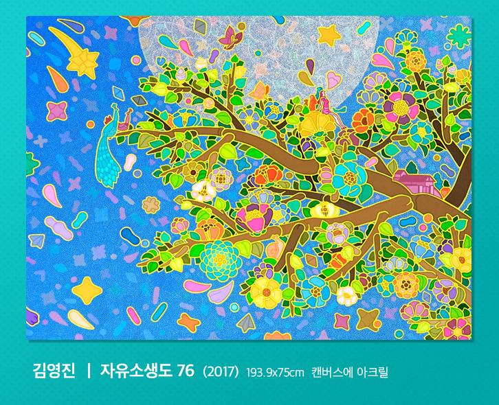 김영진, 자유소생도76, 193.9x75cm, 캔버스에 아크릴, 2017