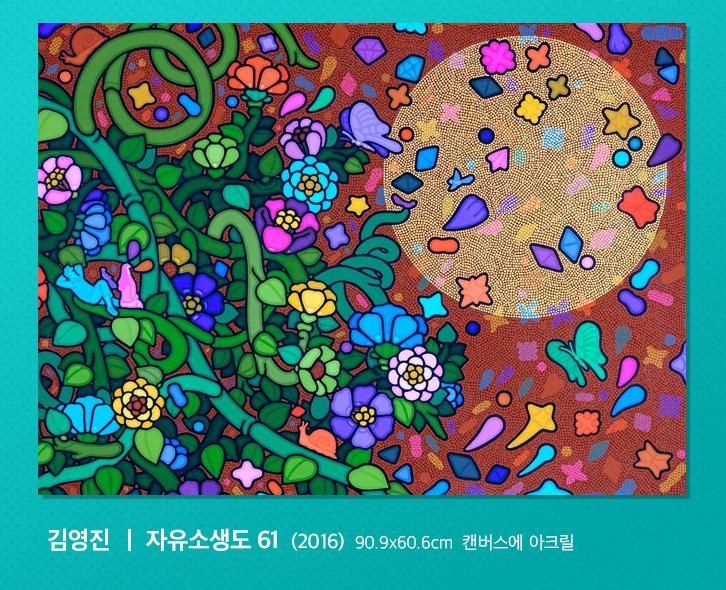 김영진, 자유소생도61, 90.6x60.6cm, 캔버스에 아크릴, 2016