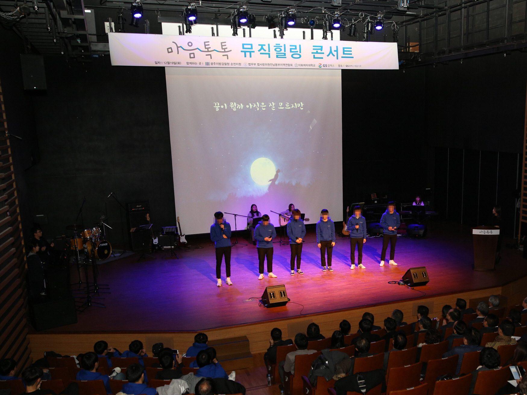 GS칼텍스, 위기청소년 마음톡톡 발표회 개최, 전남동부지역 위기청소년 마음톡톡 뮤직힐링 콘서트